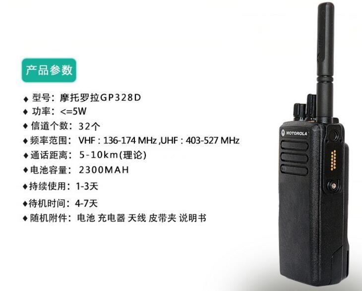 GP328D防爆对讲机技术参数